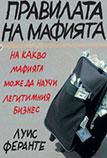 Mob Rules in Bulgaria