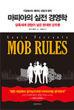 Mob Rules in Korean